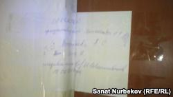 """""""Опечатанная"""" дверь в офис редакции газеты """"Саяси калам. Трибуна"""". Алматы, 10 февраля 2017 года."""