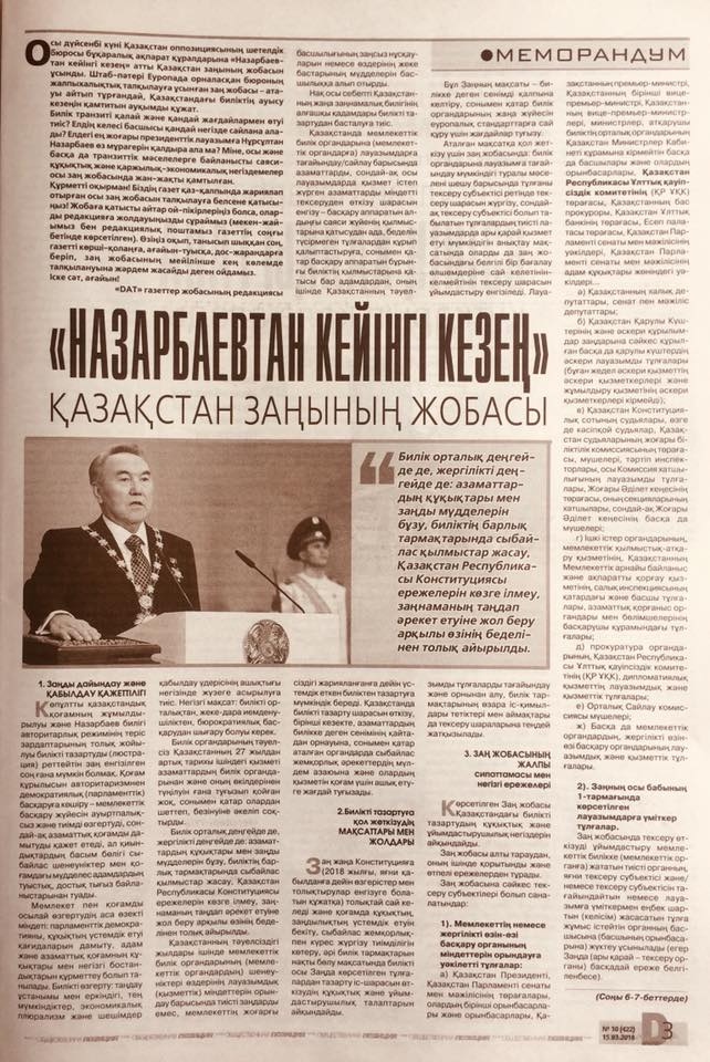 МЕМОРАНДУМ проект закона Казахстана «Постназарбаевский период»